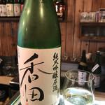 酒菜の大きに - 宮津 香田 純米吟醸原酒