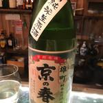 酒菜の大きに - 伊根町 京の春 雄町純米生原酒