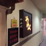 わらべ - 居酒屋です