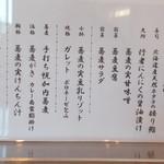 朱鞠内湖そばの花 - 夕食のお品書き。