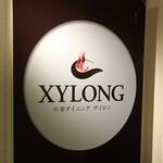 XYLONG - 入口