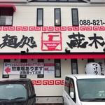 製麺処 蔵木 - 外観