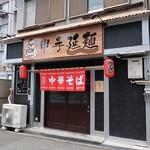 申手延麺 - 申手延麺