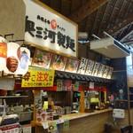 奥三河製麺 -