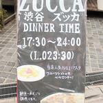 渋谷イタリアン ズッカ -