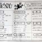 バル・カ・エール - 本日のメニュー。旬の食材、その時に仕入れた食材によって料理を決定し、毎日メニューを書き換えている感じだ。