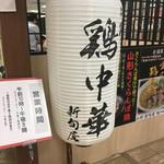 新旬屋 麺 - 提灯