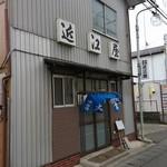 近江屋食堂 - 年季が入った外観!