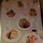 香港私菜 Repulse Bay - メニュー