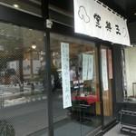 玉英堂 彦九郎 - 外観