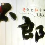 青魚と和牛のうまい店 太郎 - ◆青魚と和牛のうまい店 太郎
