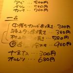 青魚と和牛のうまい店 太郎 - ◆メニュー①