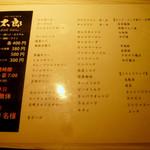 青魚と和牛のうまい店 太郎 - ◆メニュー②