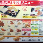 7095873 - お食事メニュー