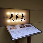 銀座 久兵衛 銀座本店 -