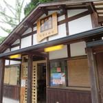 栃生梅竹 - 隣りのイートインスペース