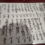 Oosugi - 豊富なメニュー