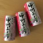 フルーツ直売所 - 甲州ぶどうジュース 5本セット 1,150円