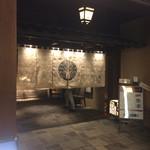 個室和食 東山 -