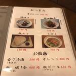 70959471 - おつまみ&お飲物メニュー