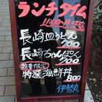 五島伊勢丸 - 看板