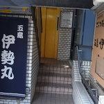 五島伊勢丸 - 入口(1階)