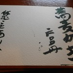 70960619 - 蕎麦がきのメニュー