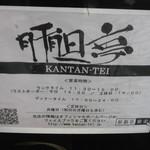肝胆亭 - 肝胆亭(カンタンテイ)(三宮)