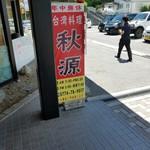 台湾料理 秋源 -