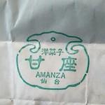 甘座洋菓子店 - 包装