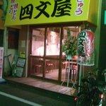 7097357 - 焼とり・焼きとん・焼ぎゅう 薬師 四文屋 鷺宮店