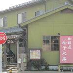 珈琲屋 柚子木庵 - ほっとするお店です