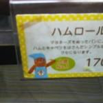まるき製パン所 - ハムロール170円