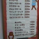 まるき製パン所 - 価格表はこちらです❗おばちゃんがお知らせですよ❗