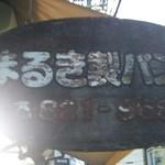 まるき製パン所 - 趣有るなぁ❗西向きに看板を、眩しい❗