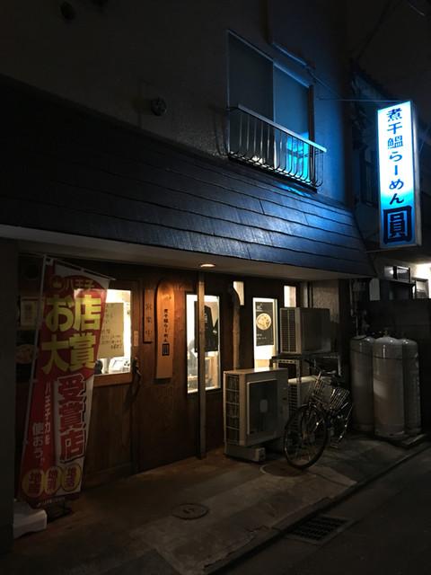 煮干鰮らーめん 圓 - お店