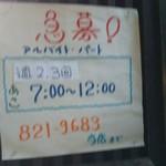 まるき製パン所 - 電話番号もお忘れなく❗