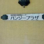 レストラン夢の木 - 苅田パンジープラザ内のレストラン