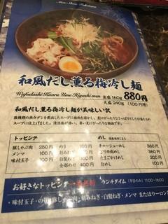 麺匠 竹虎 - メニュー