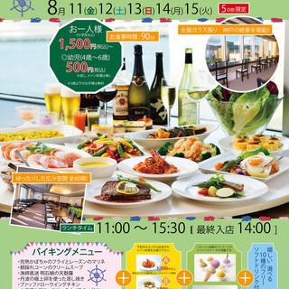 神戸の絶景と共に楽しむサマービュッフェ2017期間限定開催!