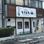 ラーメンキラメキ - お店です 29年6月20日オープン