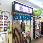 朝市の味処 茶夢 - 【2017年06月】店舗外観。