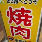 焼肉 永福苑 - 看板