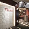 中国料理 「煌蘭苑」 - メイン写真:
