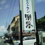 710841 - 双海町「潮路」1階部分は、駐車場になっています。