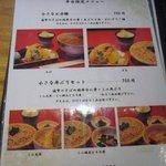 石臼そば あずま - メニューの一部です、私は「小さなお昼膳」700円を注文してみました。