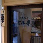とんき - 麹町駅から徒歩1分