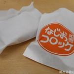 71001423 - なじおコロッケ&ピロシキ