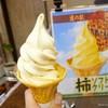 道の駅 柿の郷くどやま - 料理写真:2017年7月 柿ソフトクリーム【300円】