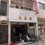 永盛楼本店 - 外観(扉の幅が狭い)